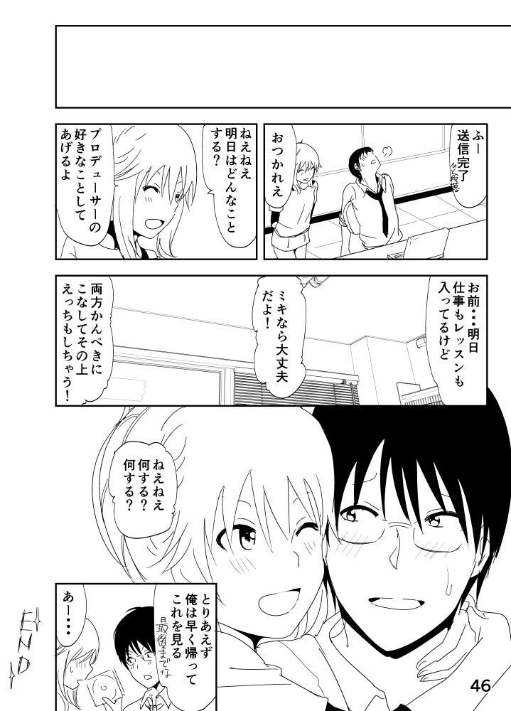 "Miki ""A, Daijoubu da yo Misete mo ii Yatsu"" 45"