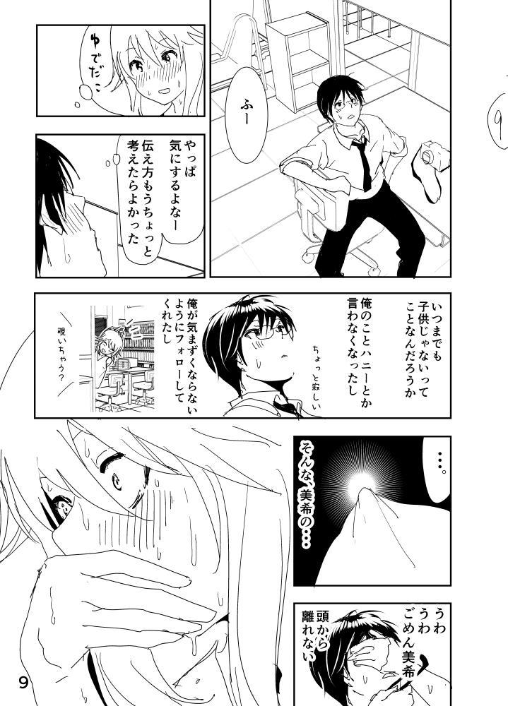 "Miki ""A, Daijoubu da yo Misete mo ii Yatsu"" 8"