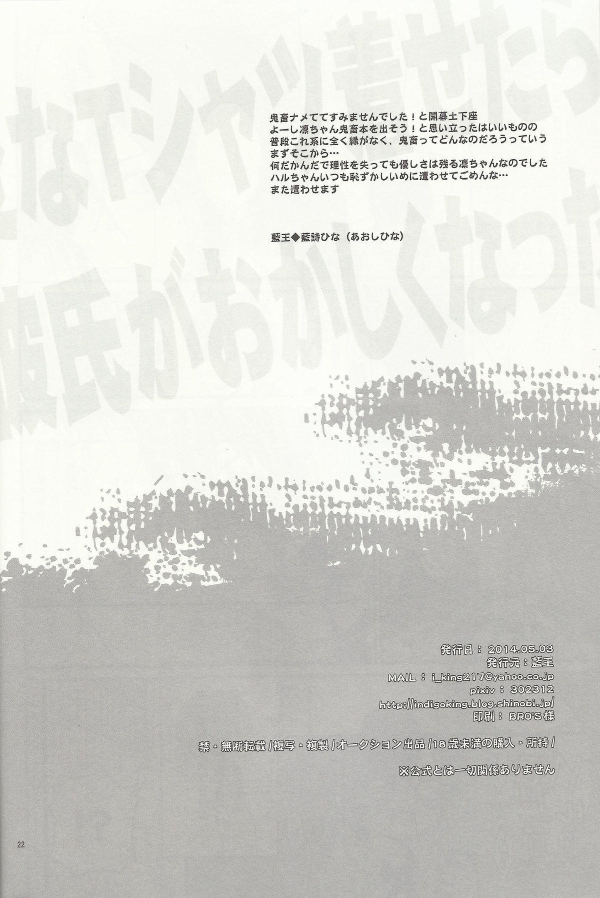 Hen na T-shirt Kisetara Kareshi ga Okashiku Natta 19
