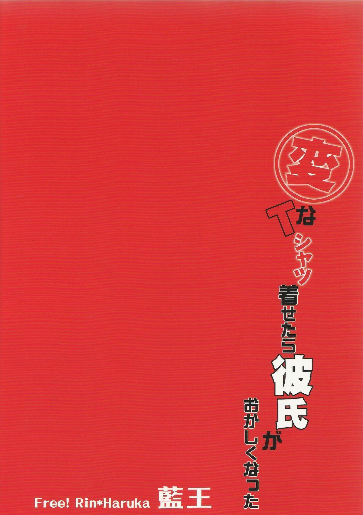 Hen na T-shirt Kisetara Kareshi ga Okashiku Natta 20