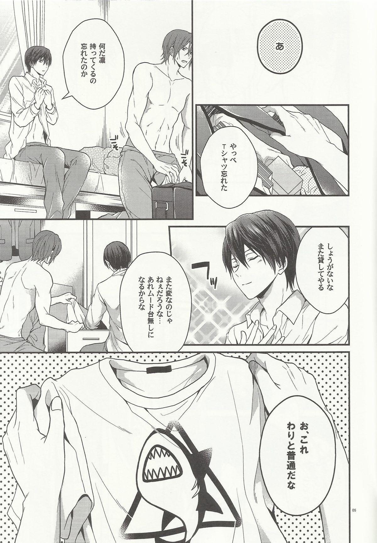 Hen na T-shirt Kisetara Kareshi ga Okashiku Natta 2