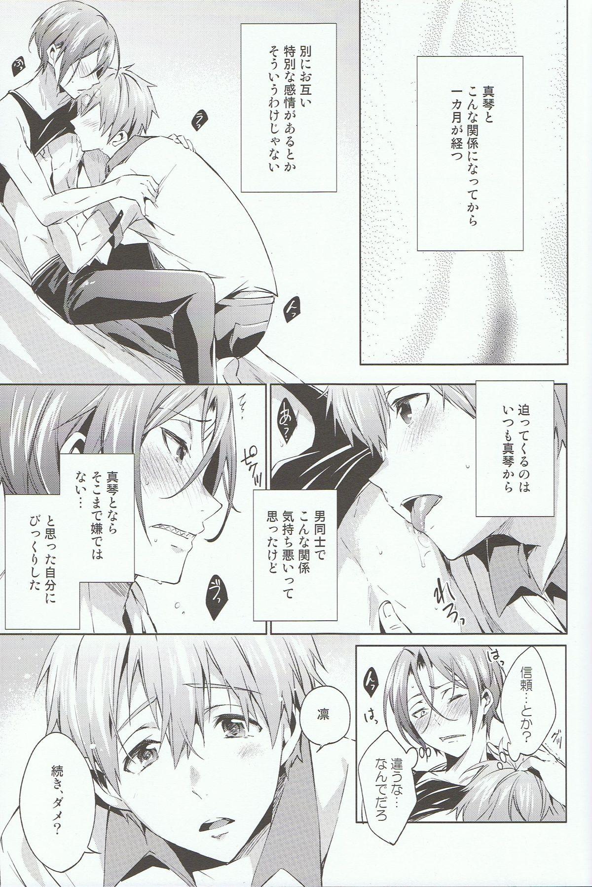 Love Affair 5