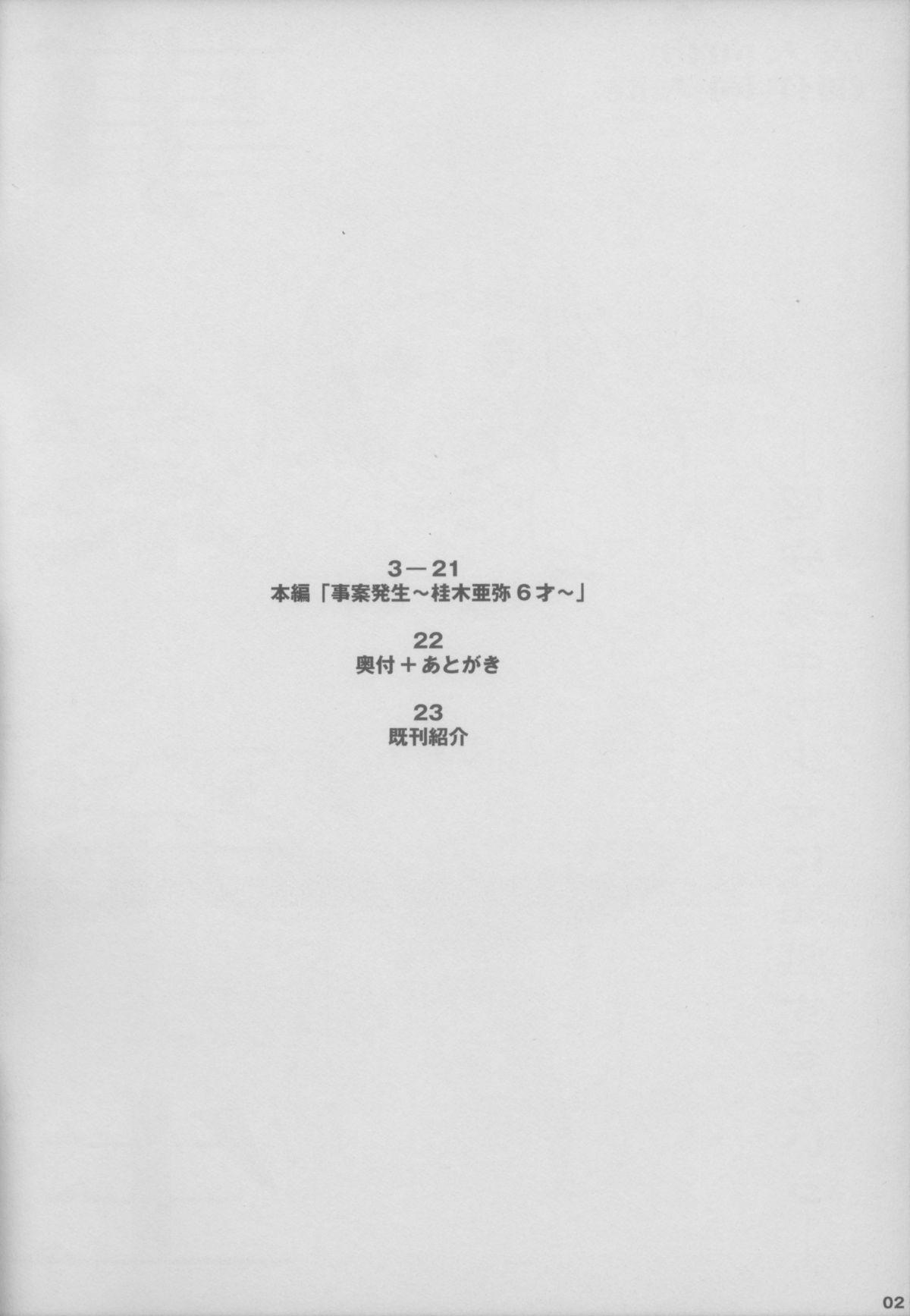 Jian Hassei 2