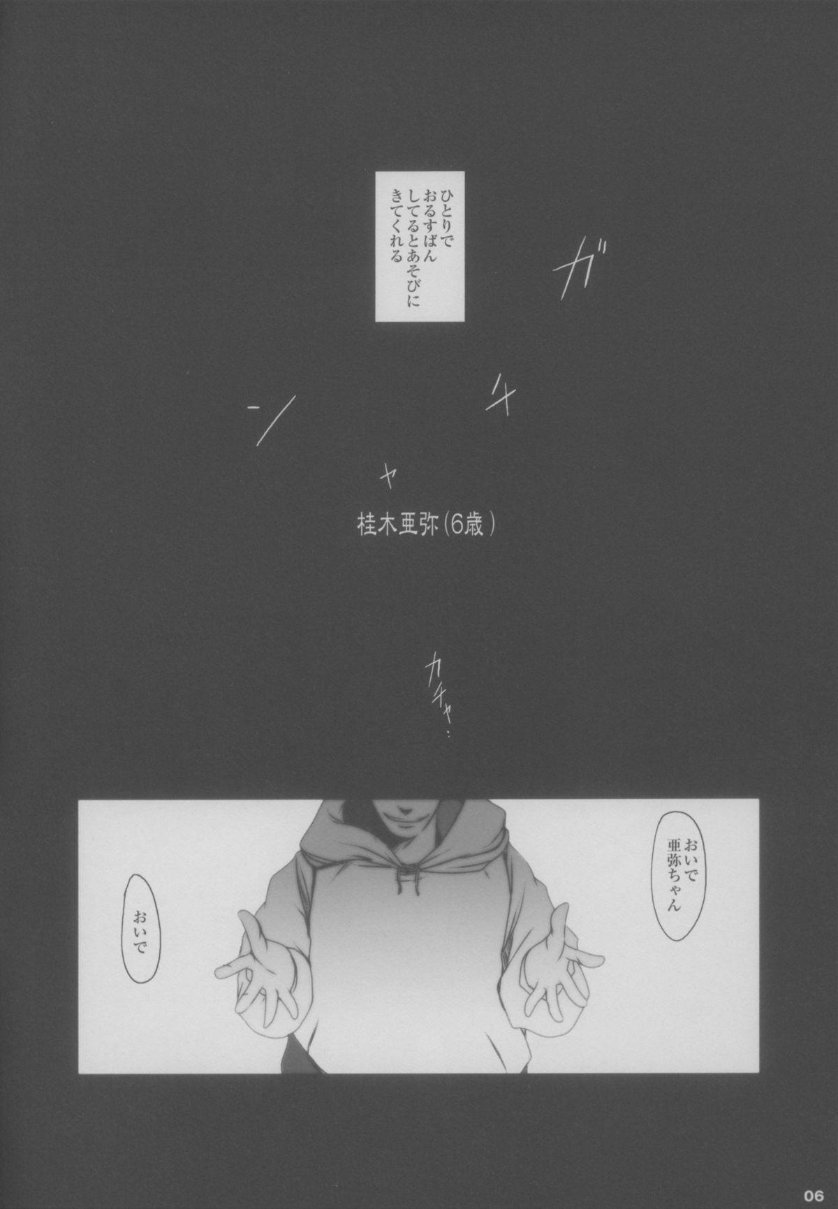 Jian Hassei 6