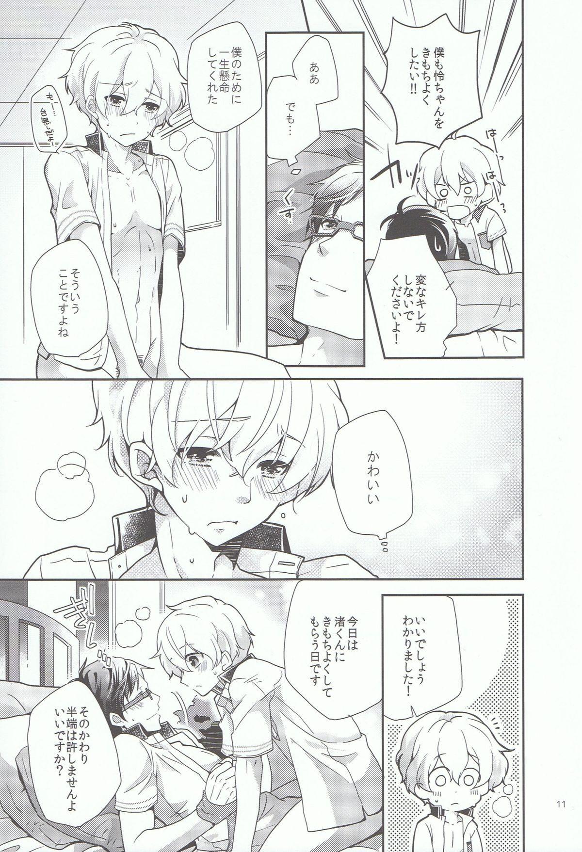 Kimi to Issho nara Itsudemo Kimochi ga Ii. 9