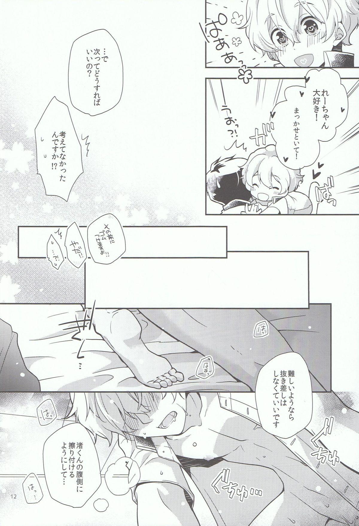 Kimi to Issho nara Itsudemo Kimochi ga Ii. 10
