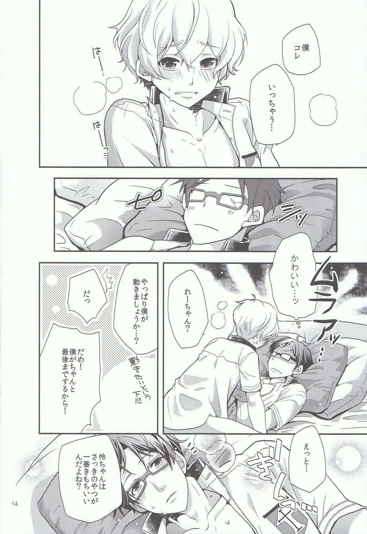 Kimi to Issho nara Itsudemo Kimochi ga Ii. 12