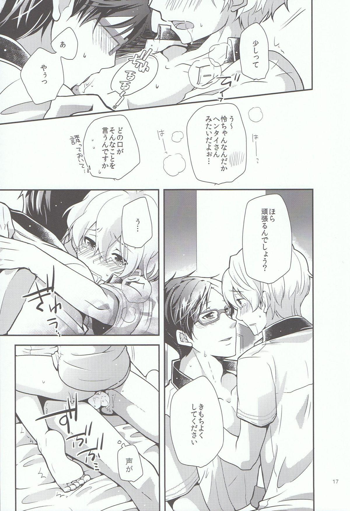 Kimi to Issho nara Itsudemo Kimochi ga Ii. 15