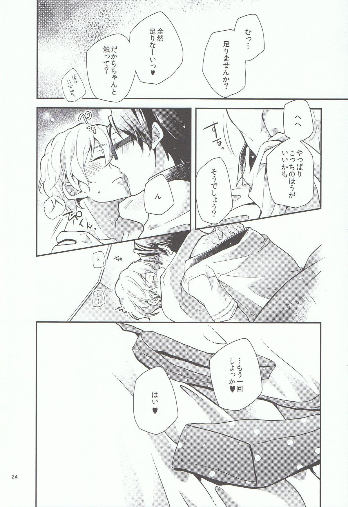 Kimi to Issho nara Itsudemo Kimochi ga Ii. 22