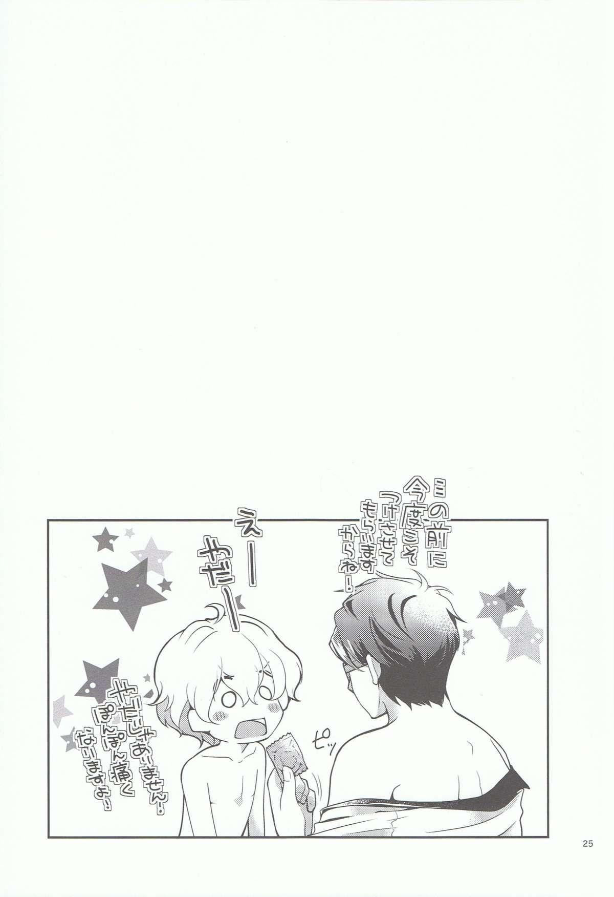 Kimi to Issho nara Itsudemo Kimochi ga Ii. 23