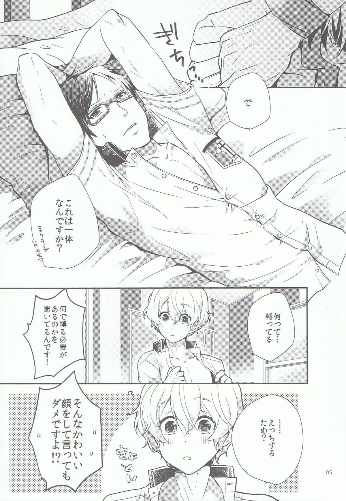 Kimi to Issho nara Itsudemo Kimochi ga Ii. 3