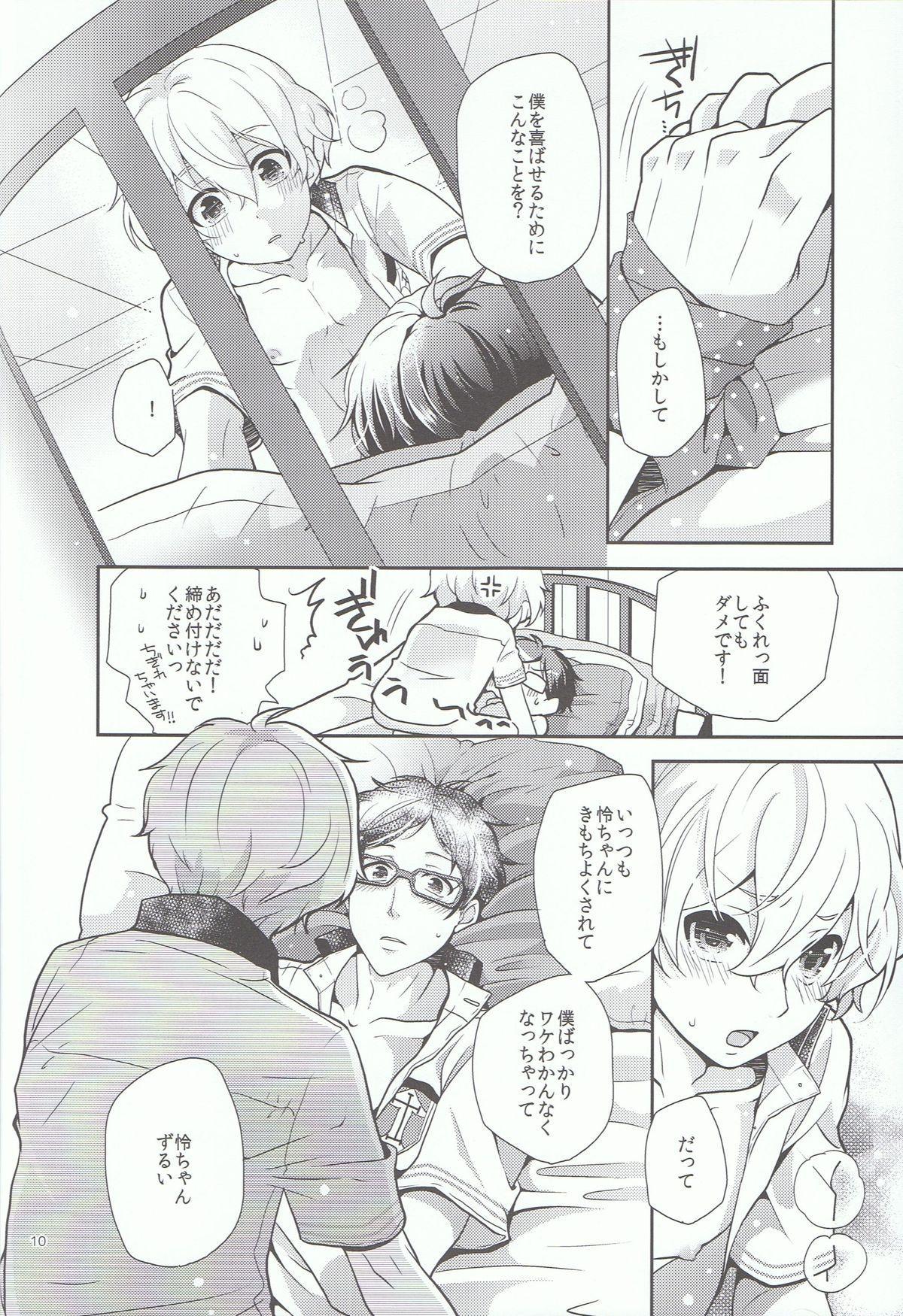 Kimi to Issho nara Itsudemo Kimochi ga Ii. 8