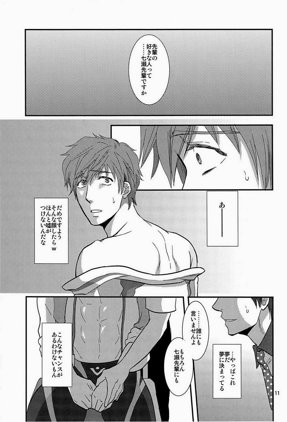 Senpai Onegaishimasu 10