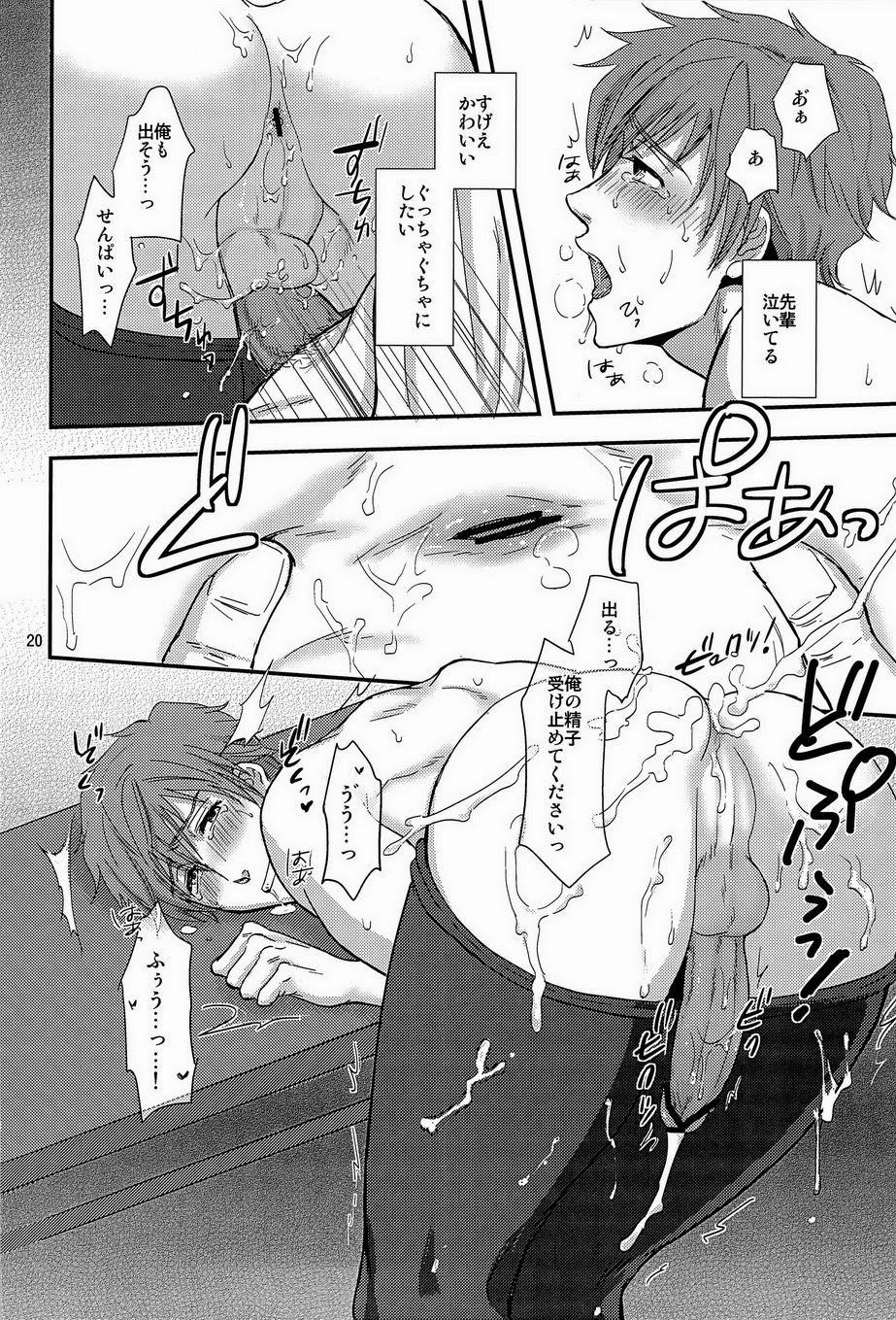 Senpai Onegaishimasu 19