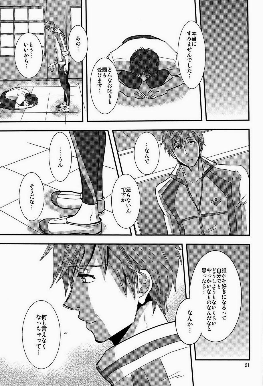 Senpai Onegaishimasu 20