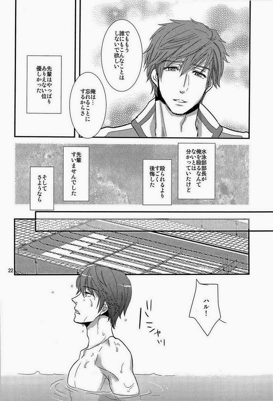 Senpai Onegaishimasu 21