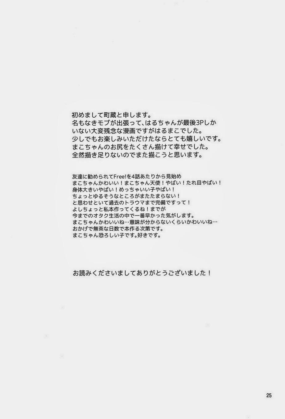 Senpai Onegaishimasu 24
