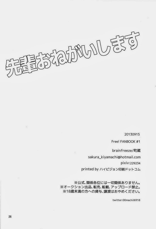 Senpai Onegaishimasu 25
