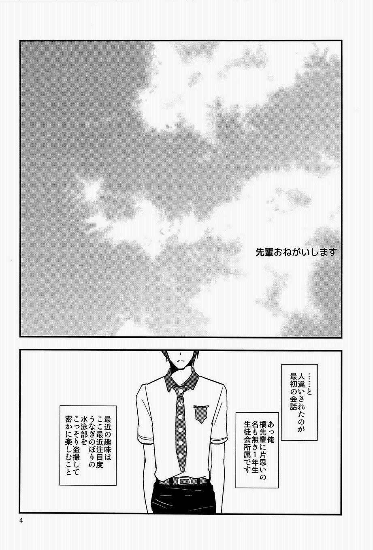 Senpai Onegaishimasu 3