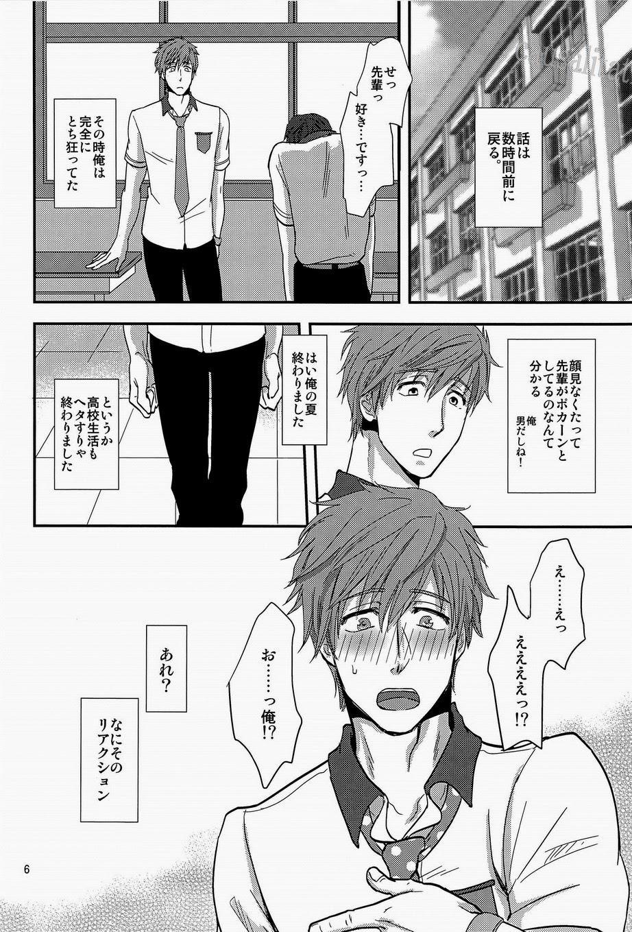 Senpai Onegaishimasu 5