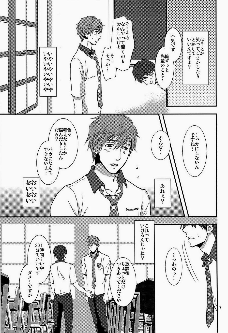 Senpai Onegaishimasu 6