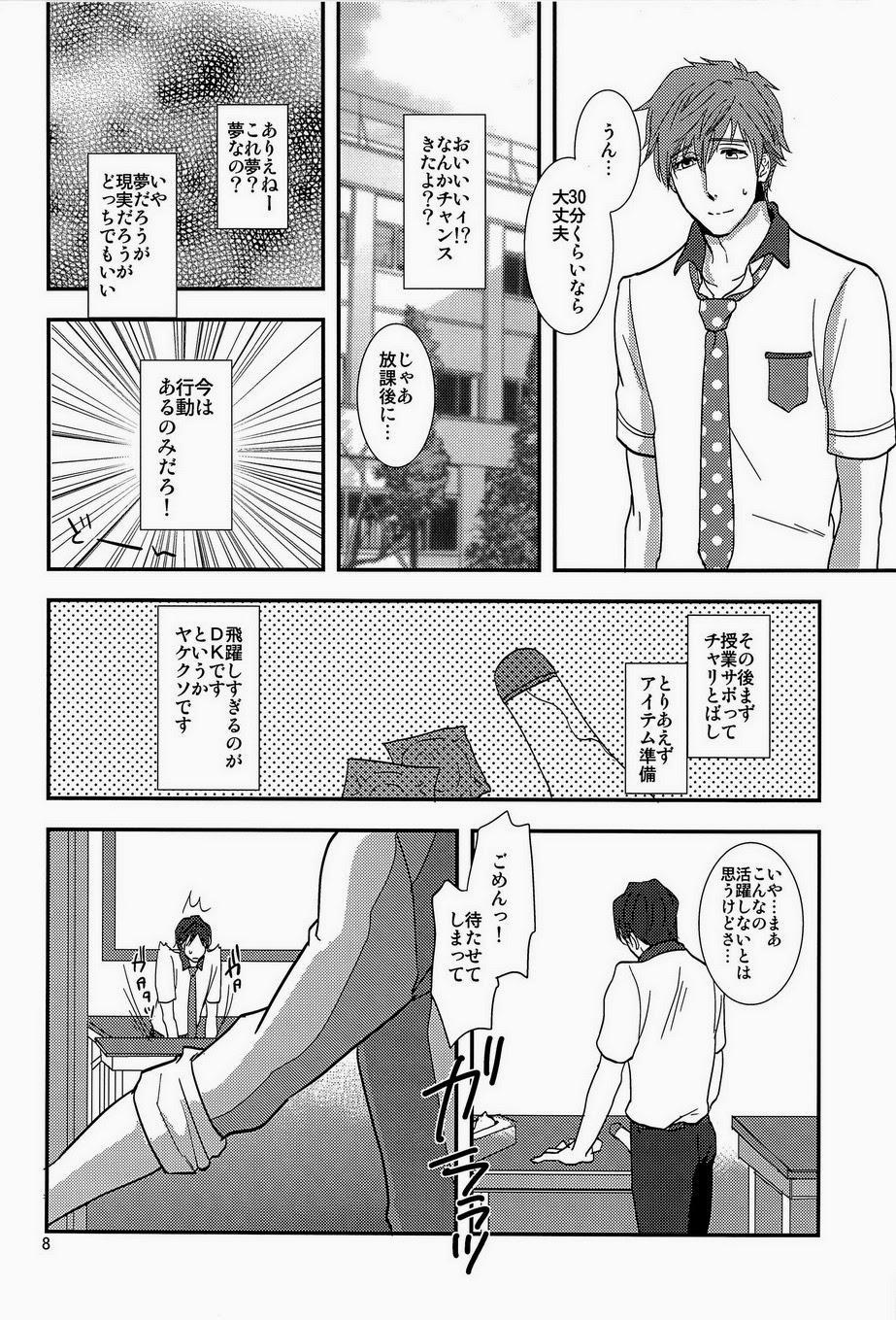 Senpai Onegaishimasu 7