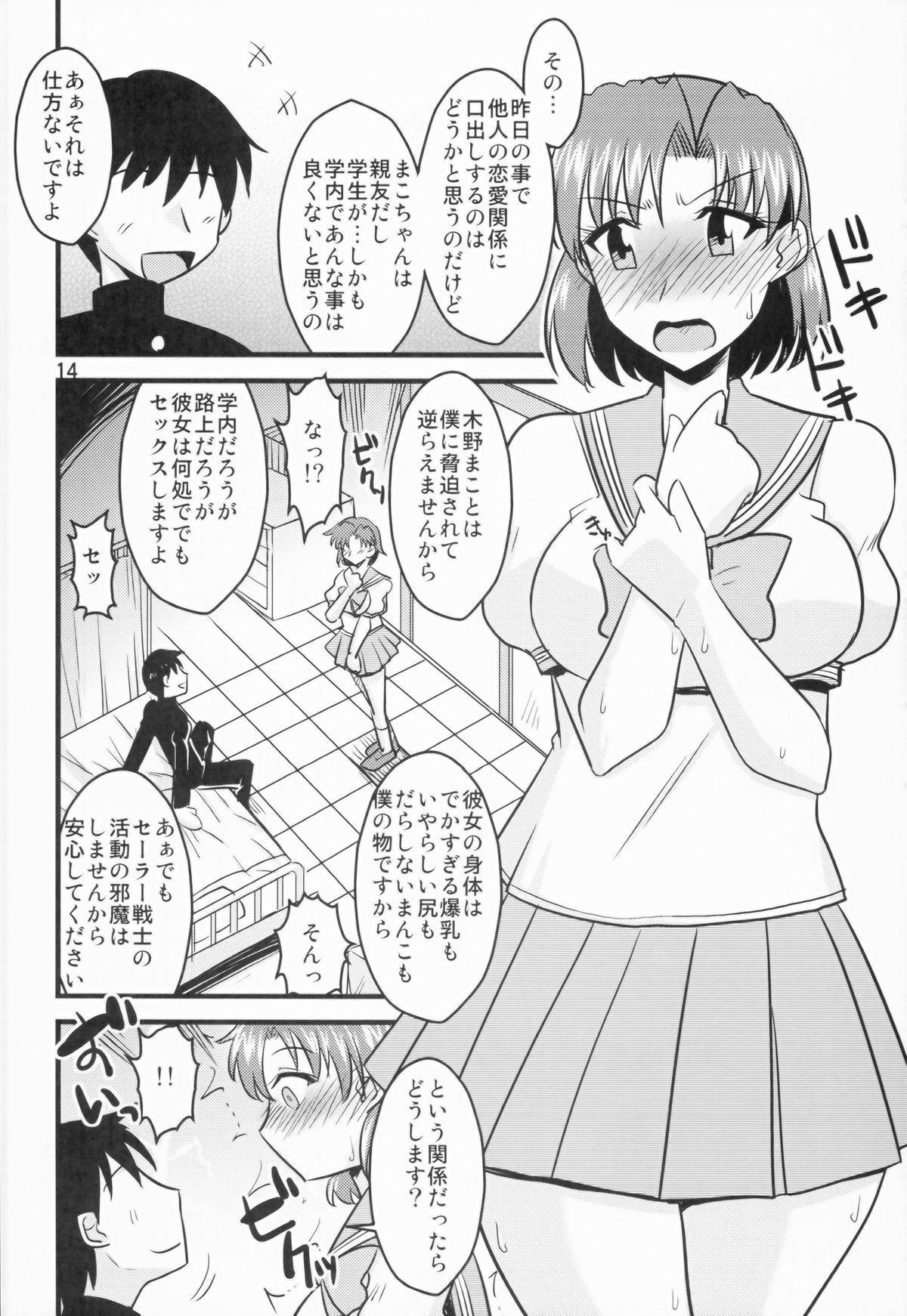 Suimoku no Musume 13