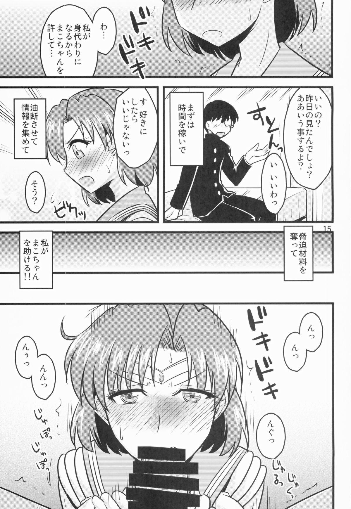 Suimoku no Musume 14