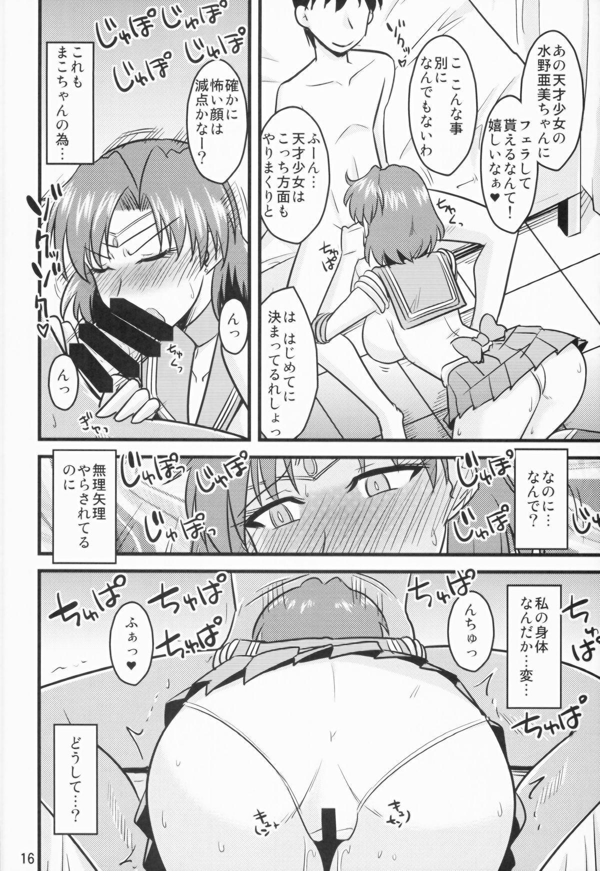 Suimoku no Musume 15