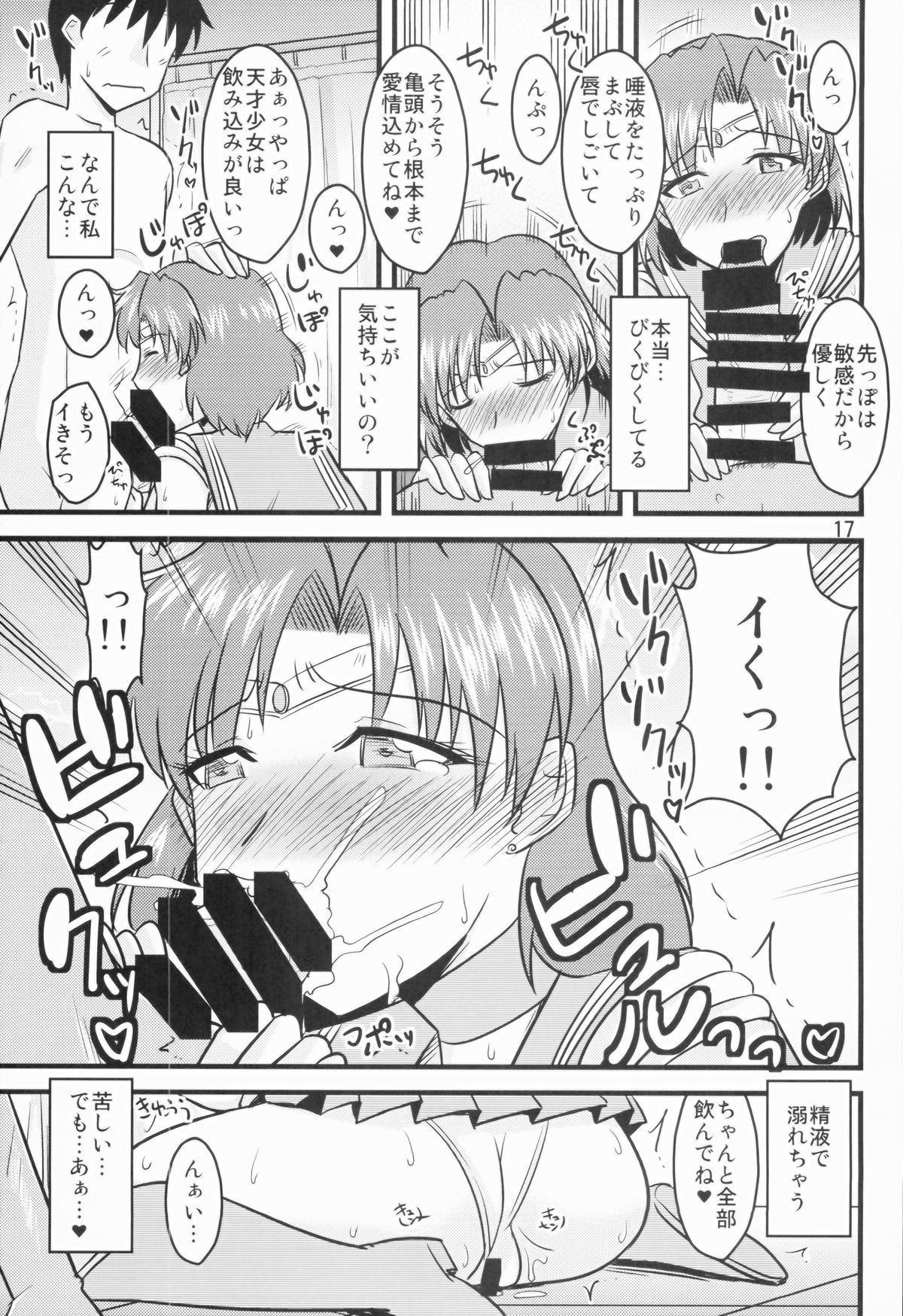Suimoku no Musume 16