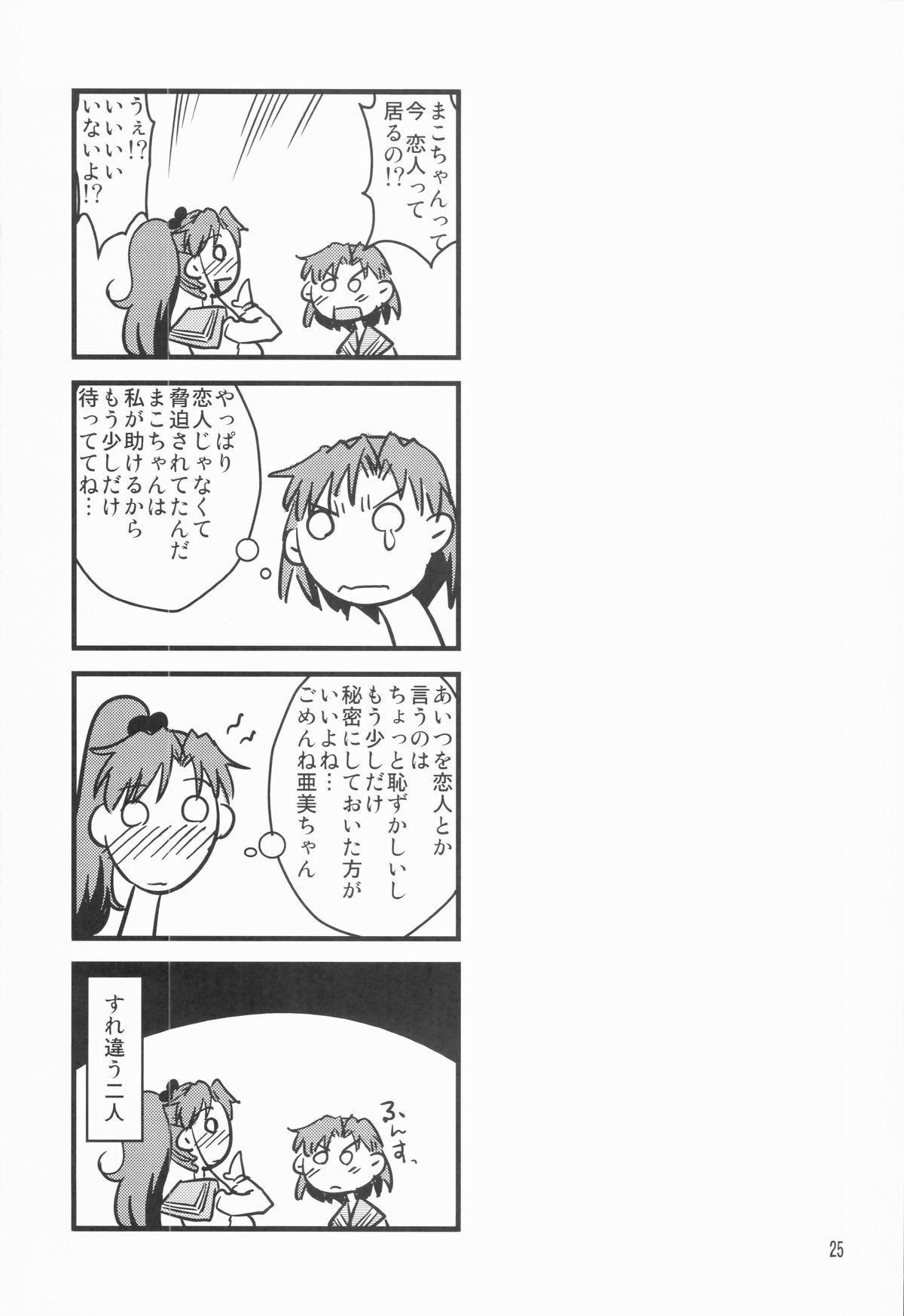 Suimoku no Musume 24