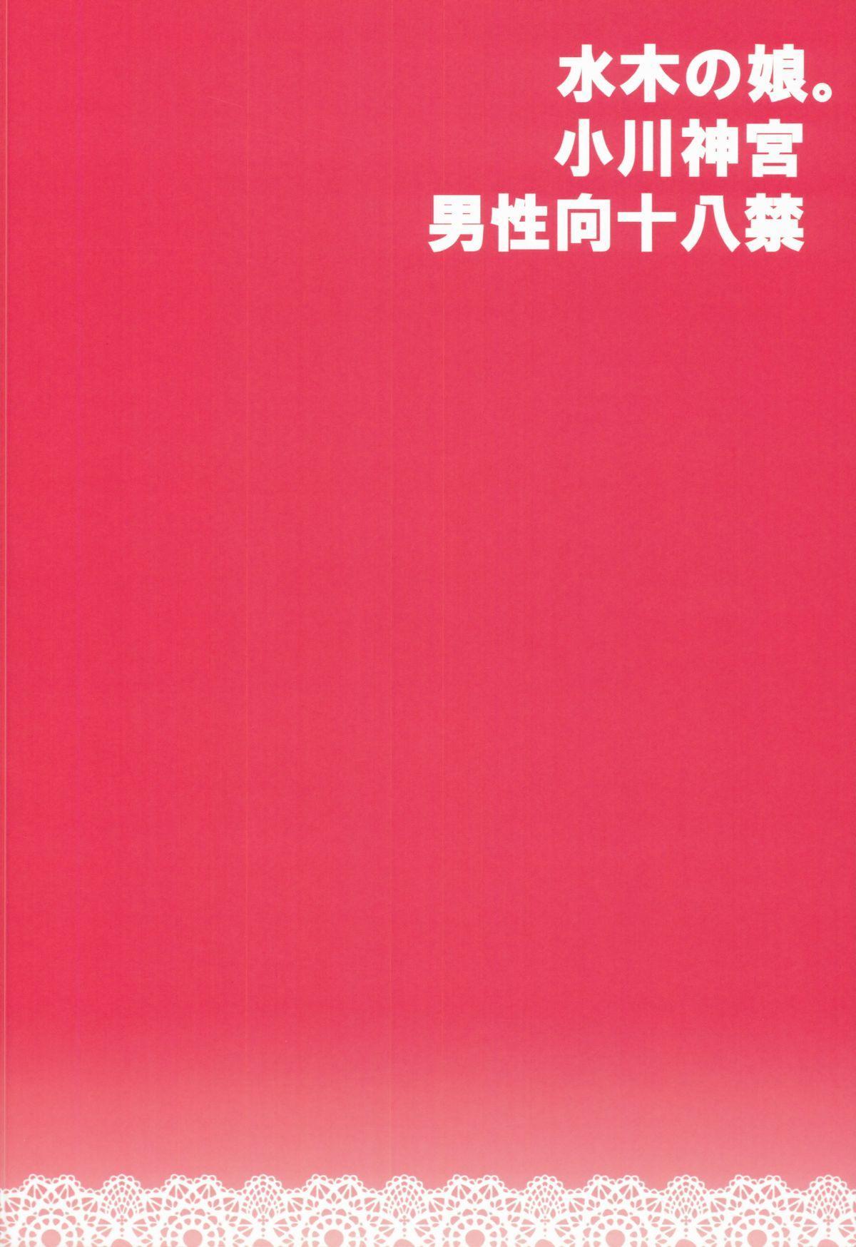 Suimoku no Musume 27