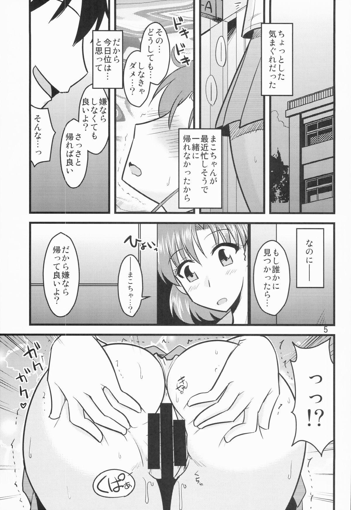Suimoku no Musume 4
