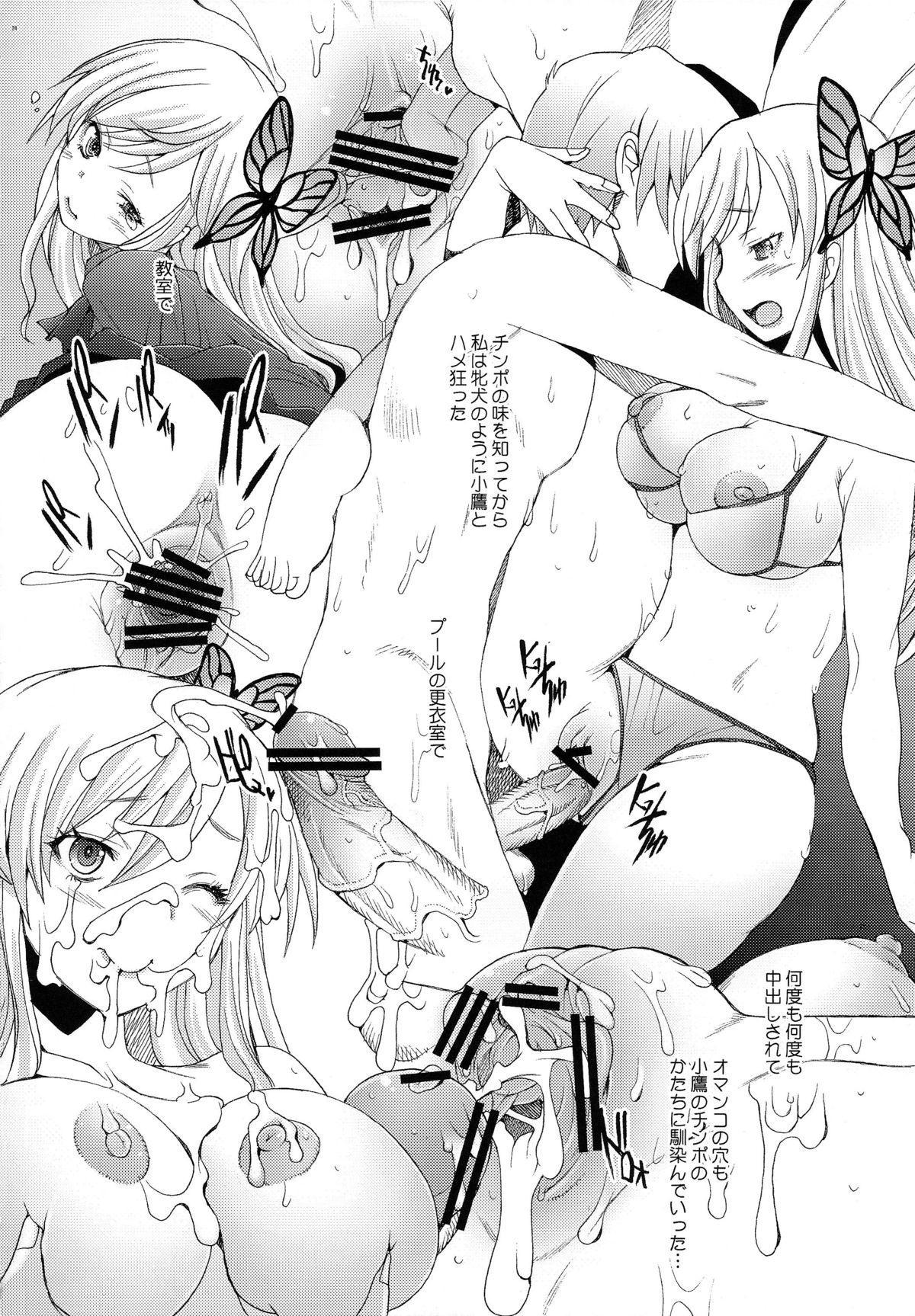 Boku wa Jiseishin ga Tarinai 23