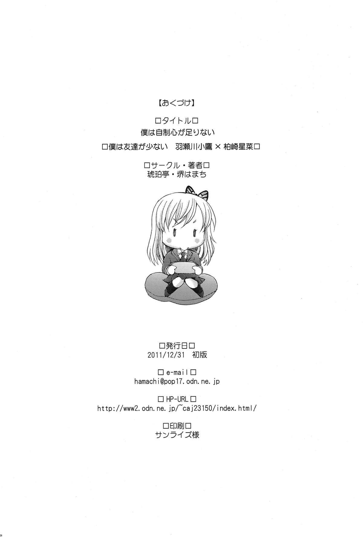 Boku wa Jiseishin ga Tarinai 27