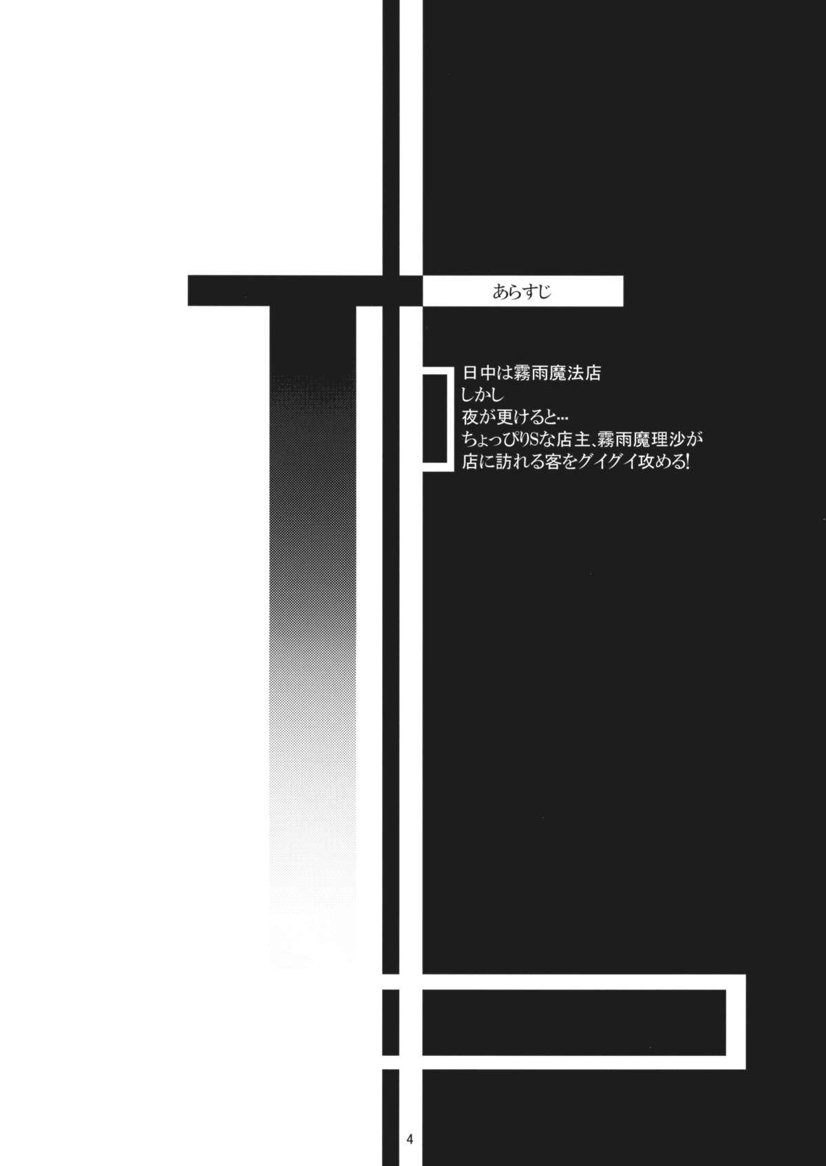 Shinya wa Kirisame Fuuzoku Ten 2