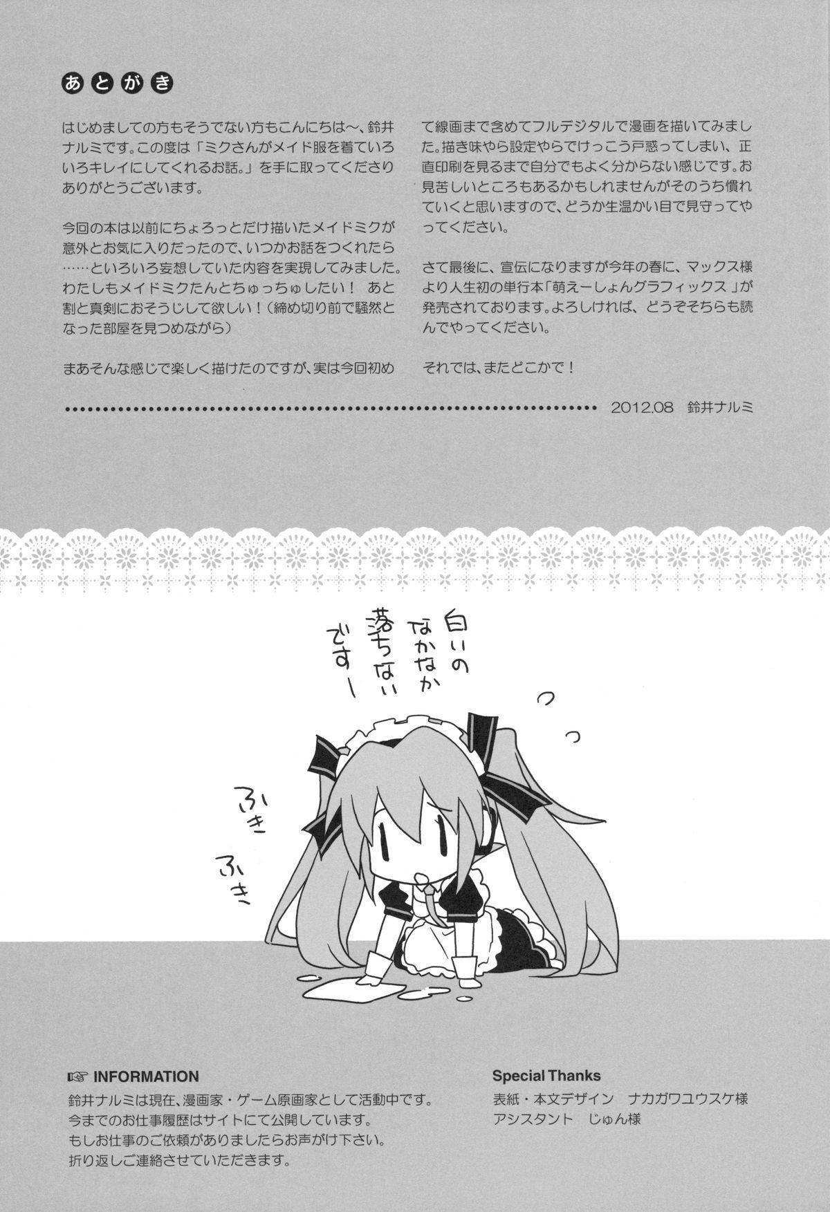 Miku-san ga Maid Fuku o Kite Iroiro Kirei ni Shitekureru Ohanashi. 22