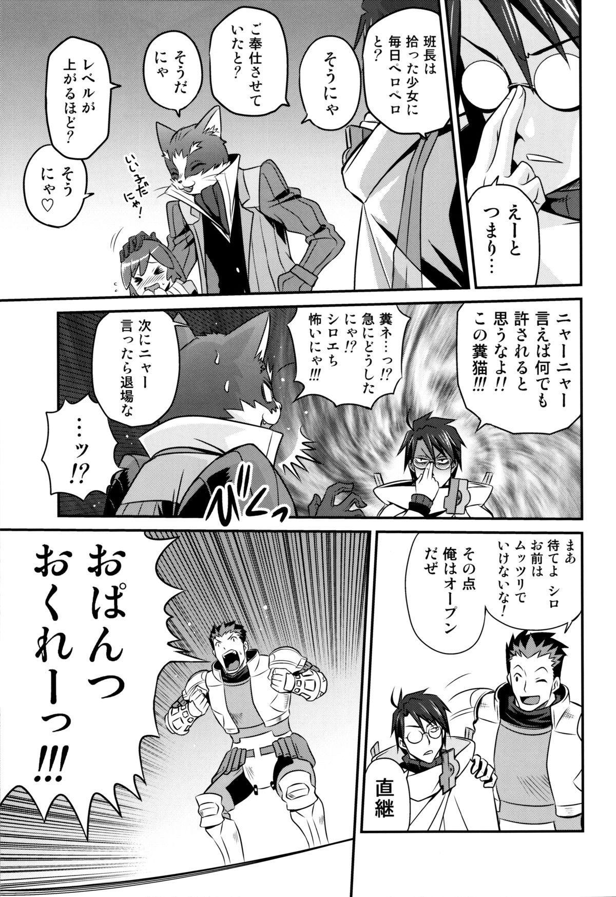 Gouhou! Chimikko Assassin!! 9