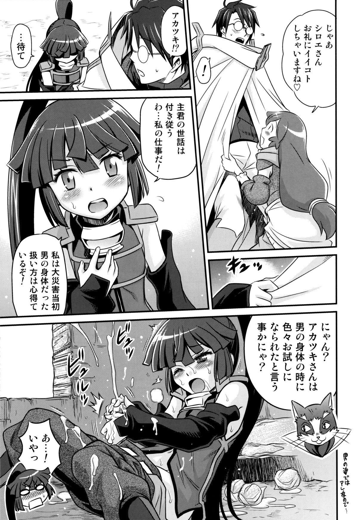 Gouhou! Chimikko Assassin!! 11