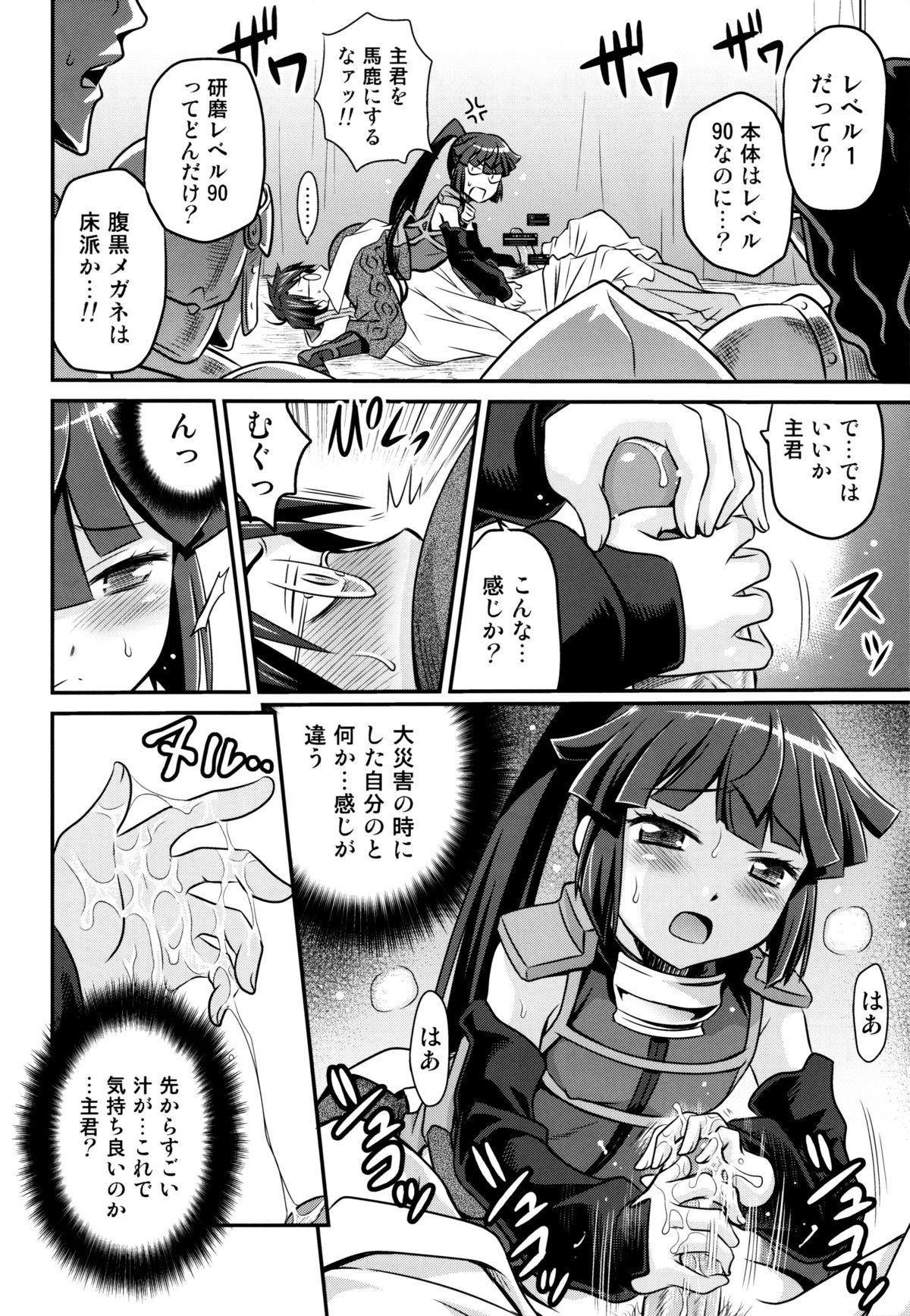 Gouhou! Chimikko Assassin!! 14