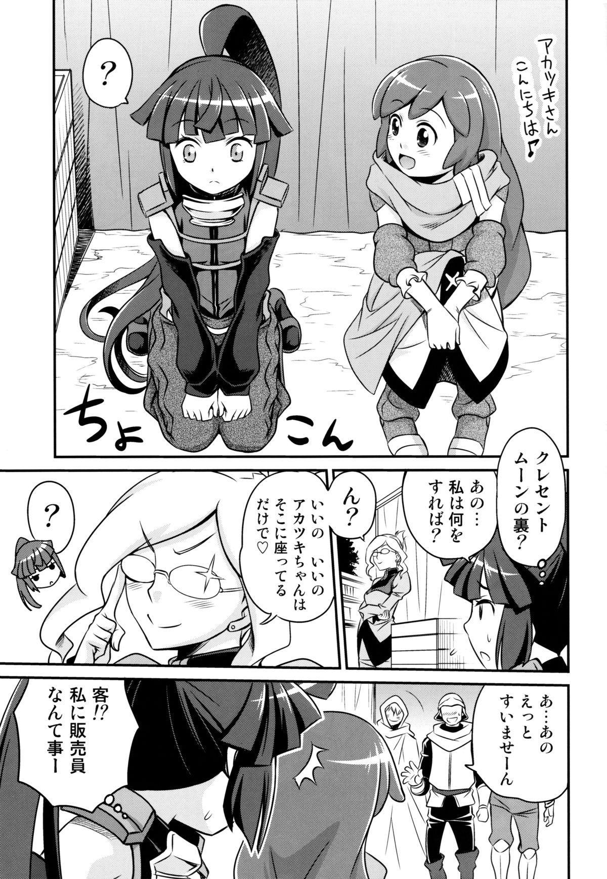 Gouhou! Chimikko Assassin!! 3