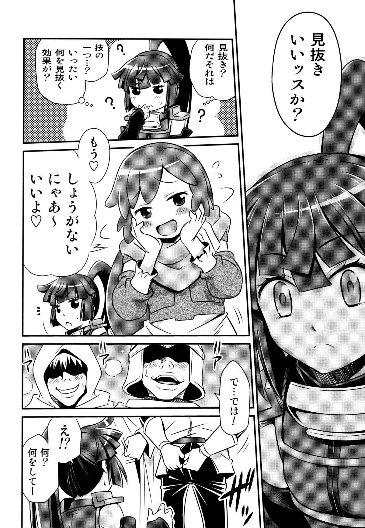 Gouhou! Chimikko Assassin!! 4