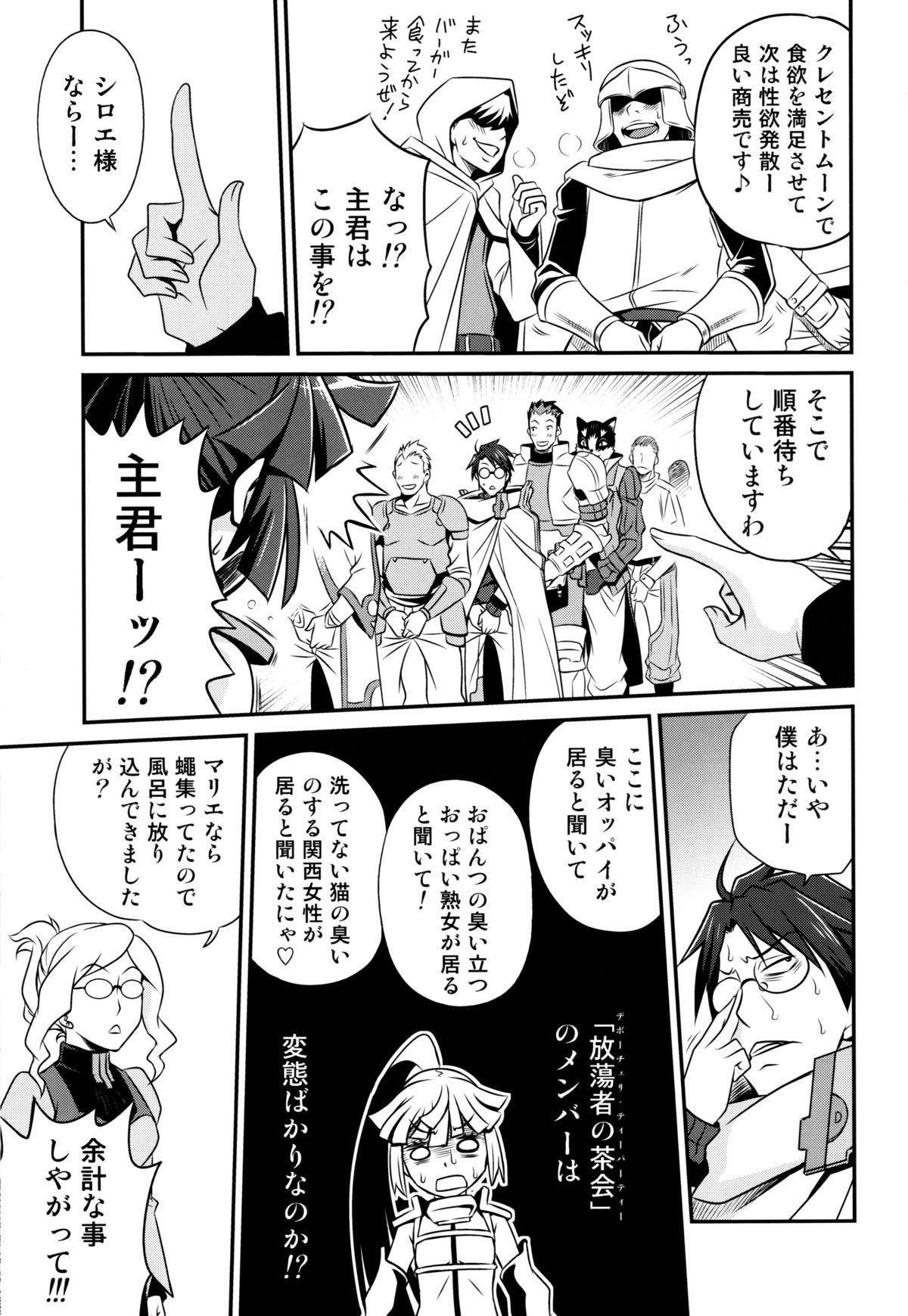 Gouhou! Chimikko Assassin!! 7