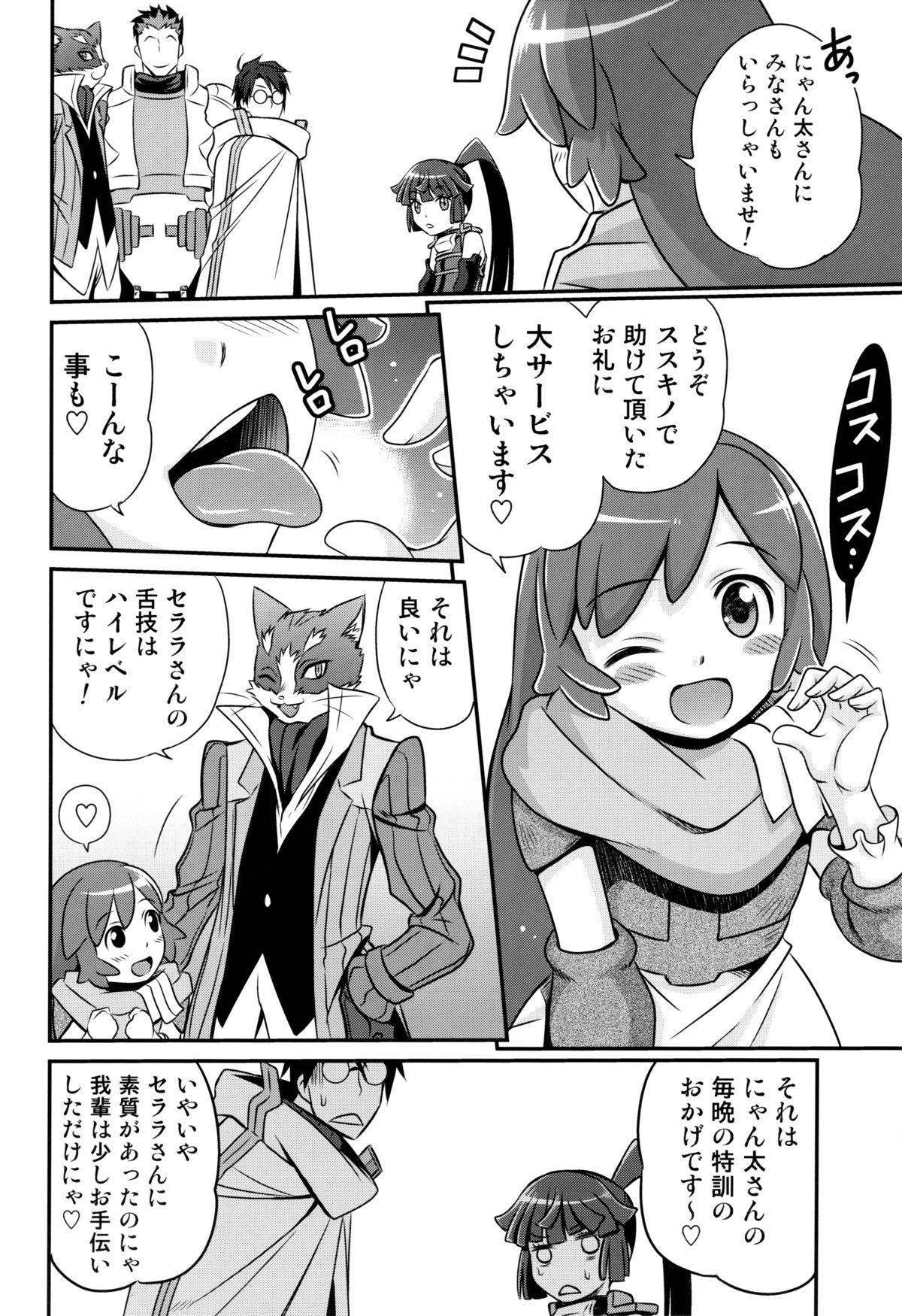 Gouhou! Chimikko Assassin!! 8