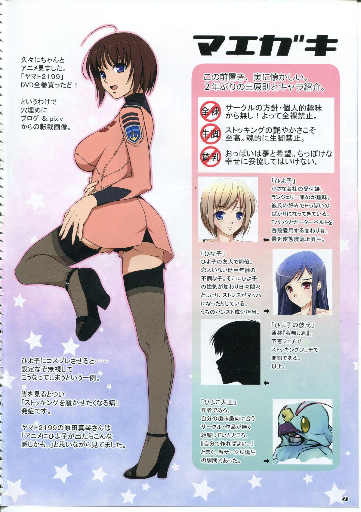 Hiyoko no Stocking Fetish 3