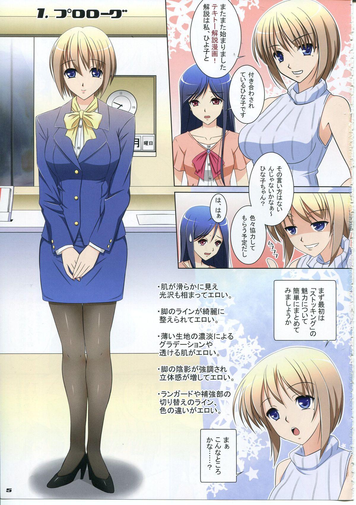 Hiyoko no Stocking Fetish 4