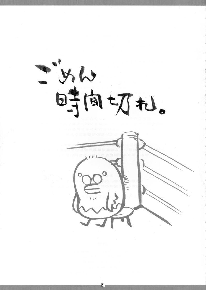 Yadoumaru Risa wo Jiyuuchou 19