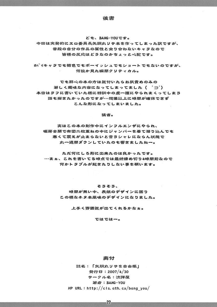 Yadoumaru Risa wo Jiyuuchou 20