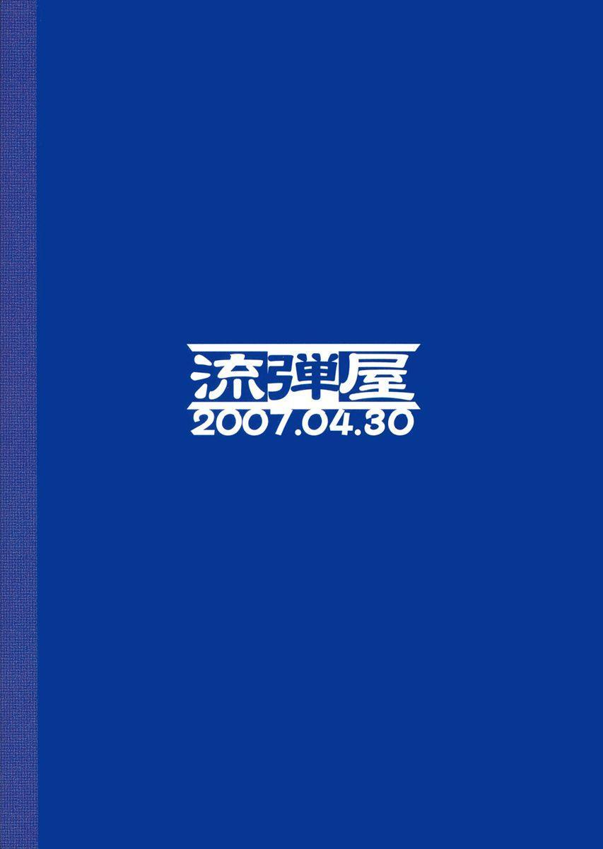 Yadoumaru Risa wo Jiyuuchou 21