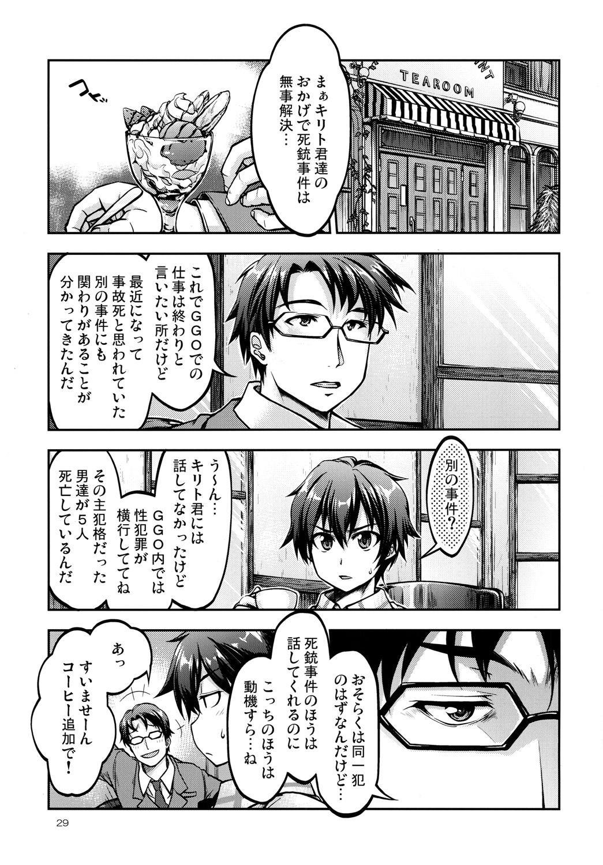 Gspot 27